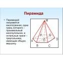 """""""Пирамида"""""""